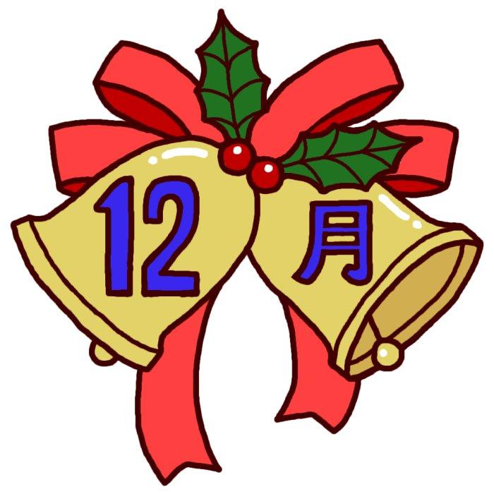 クリスマスベル(カラー)/12月タ...